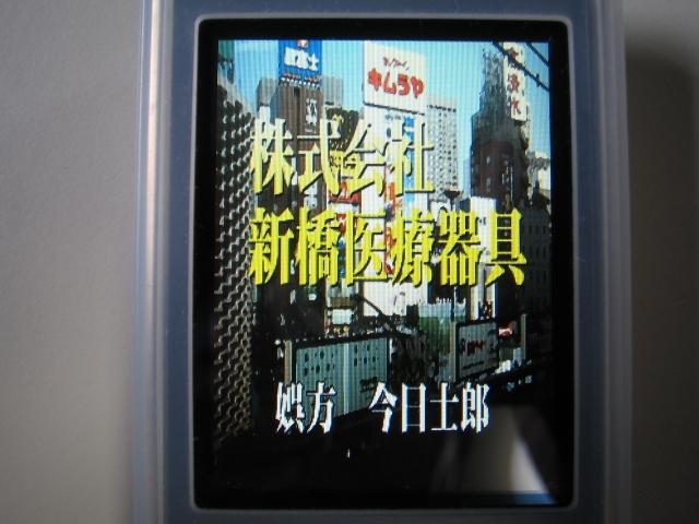 MP860 で株式会社新橋医療器具中(表紙)♪