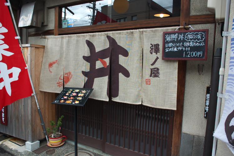 海鮮丼 澤ノ屋