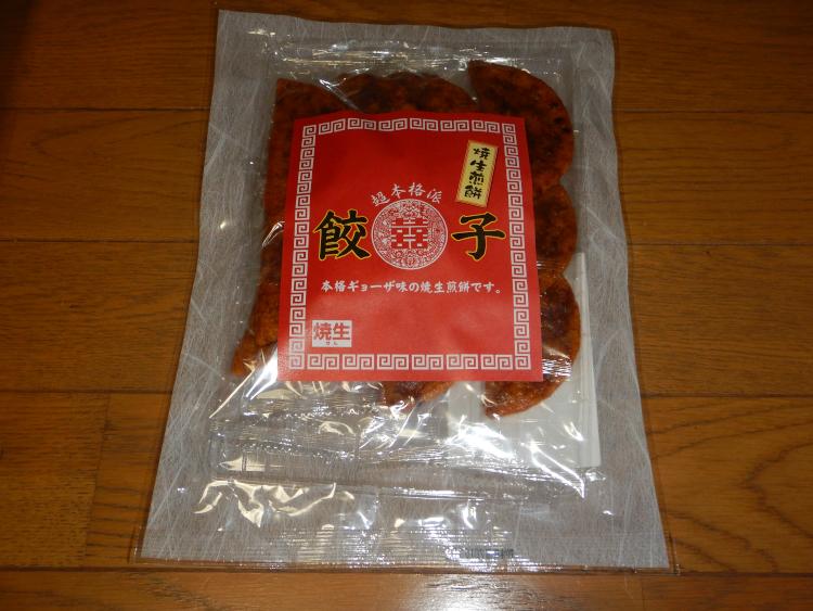 餃子焼生煎餅