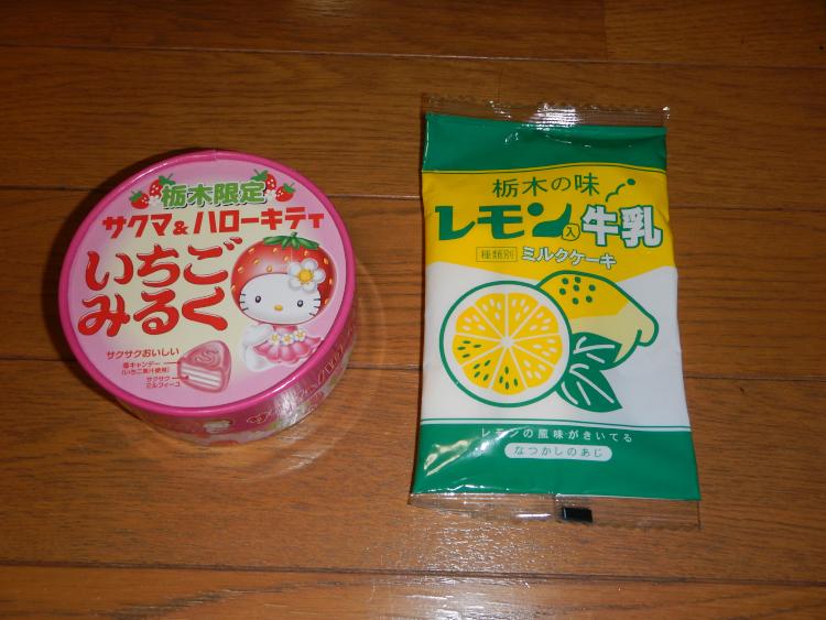 ハローキティいちごみるく&レモン牛乳ミルクケーキ