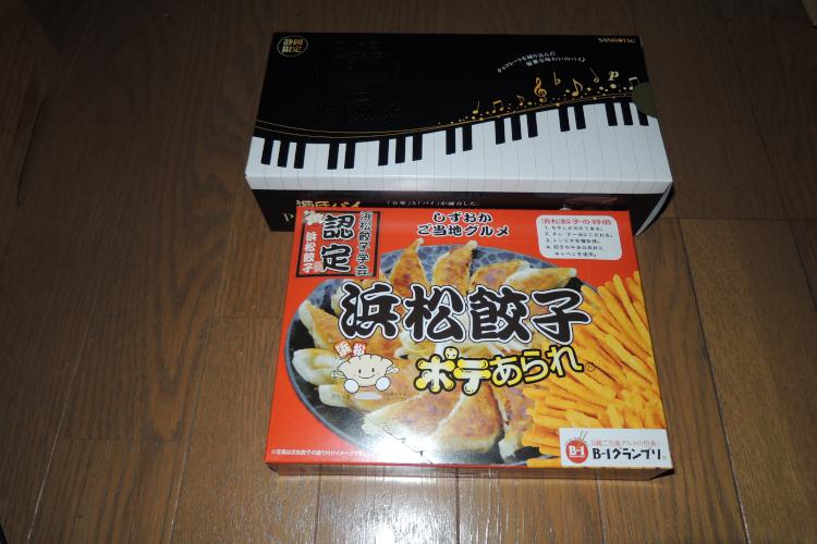 源氏パイ・ピアノブラック&浜松餃子ポテあられ♪